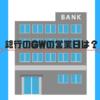 銀行のゴールデンウィークの休み(2019年)はいつからいつまで?
